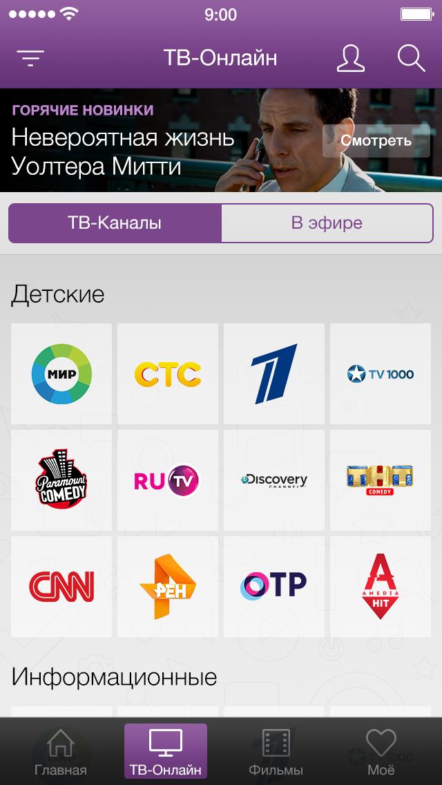 02.01-тв_онлайн