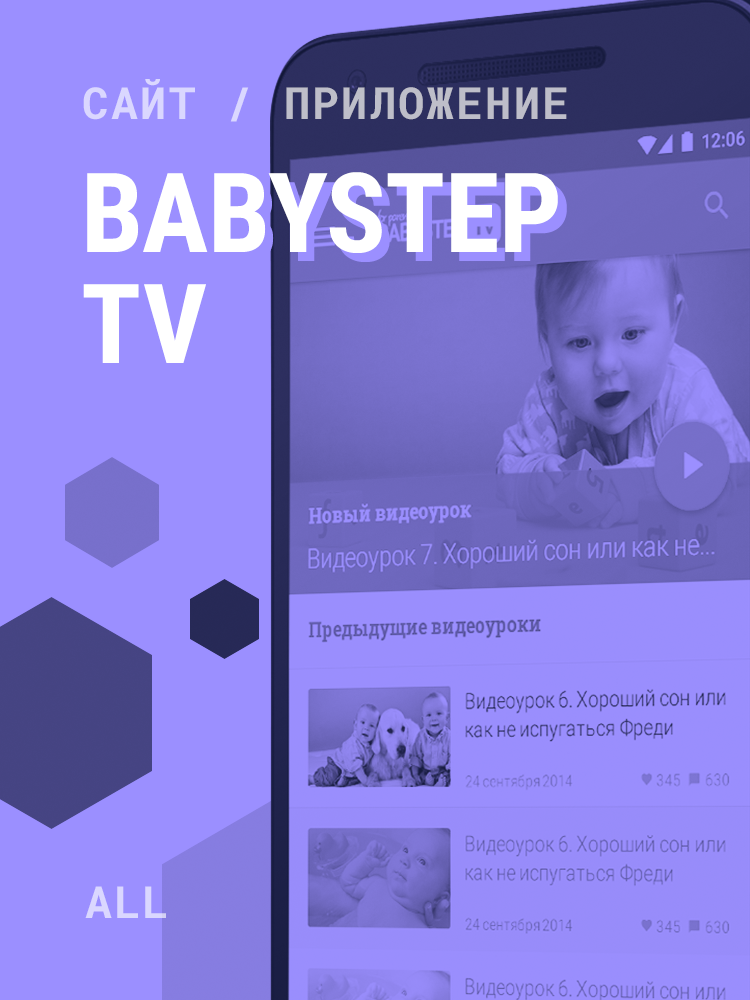 Babystep.TV