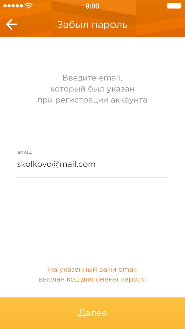 забыл пароль 01