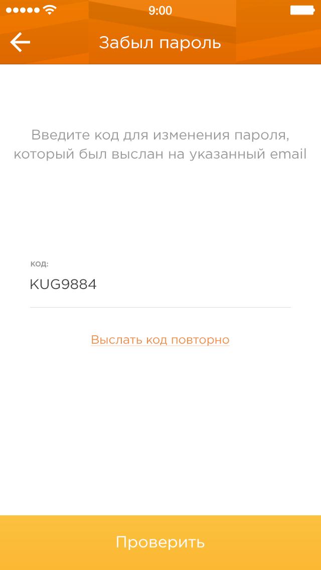 забыл пароль 02